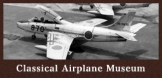 古典航空機電脳博物館 Classical Airplane Museum