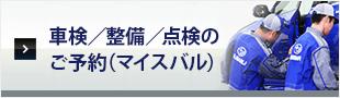 車検/整備/点検のご予約(マイスバル)