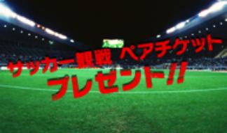 ホームページ限定 【サッカーキャンペーン】