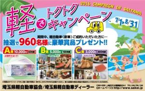 Kei_campaign160630