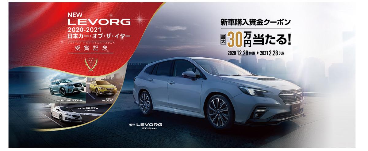 新車購入資金プレゼントキャンペーン